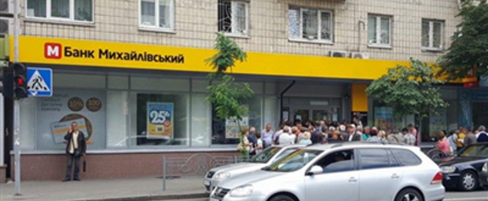 возврат депозитов банком михайловский