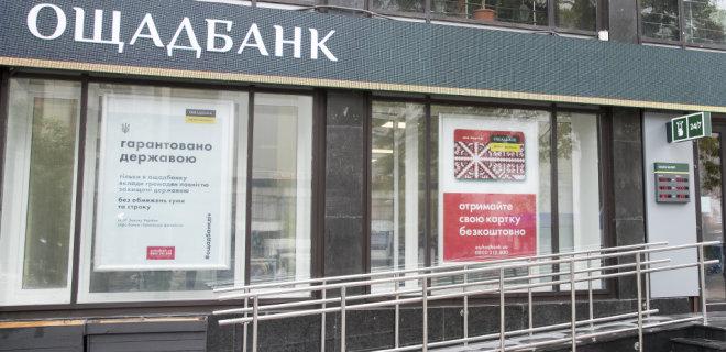 Кабмин поручил найти нового аудитора Ощадбанку