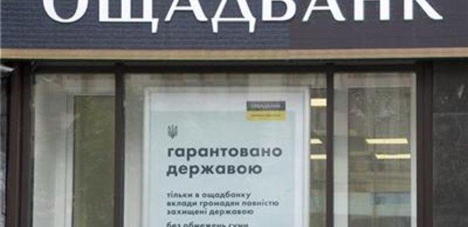 Кредиты ощадбанка украины