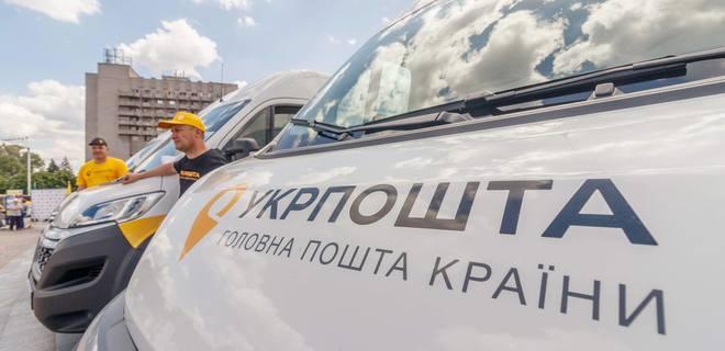 Фото: пресс-служба Укрпочты