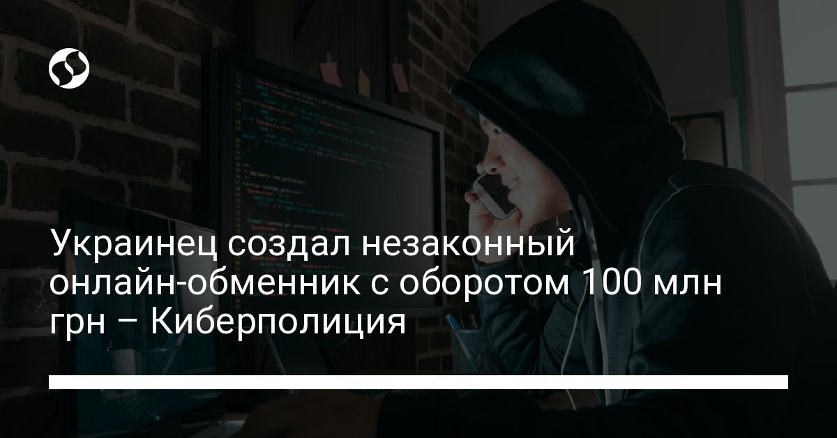 Украинец создал незаконный онлайн-обменник с оборотом 100 млн грн – Киберполиция