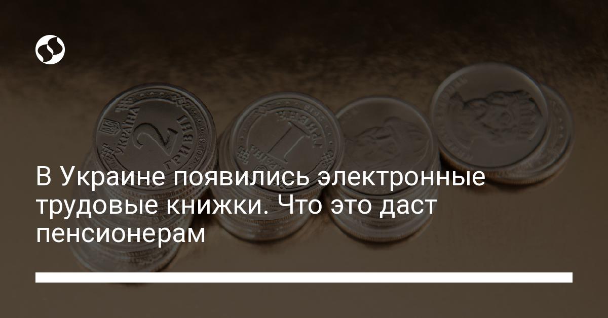 В Украине появились электронные трудовые книжки. Что это даст пенсионе