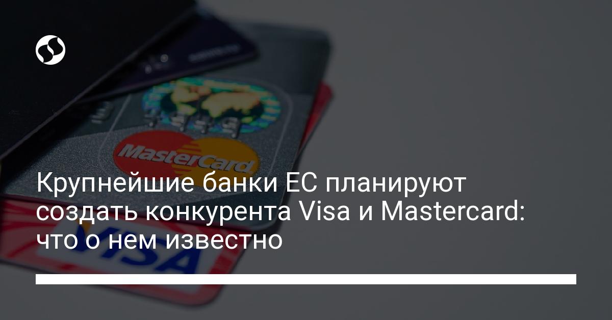 Крупнейшие банки ЕС планируют создать конкурента Visa и Mastercard: чт
