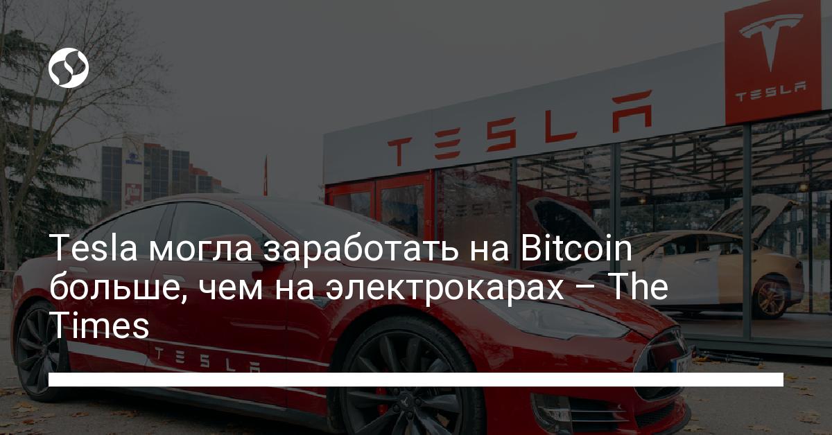 Tesla могла заработать на Bitcoin больше, чем на электрокарах – The Times