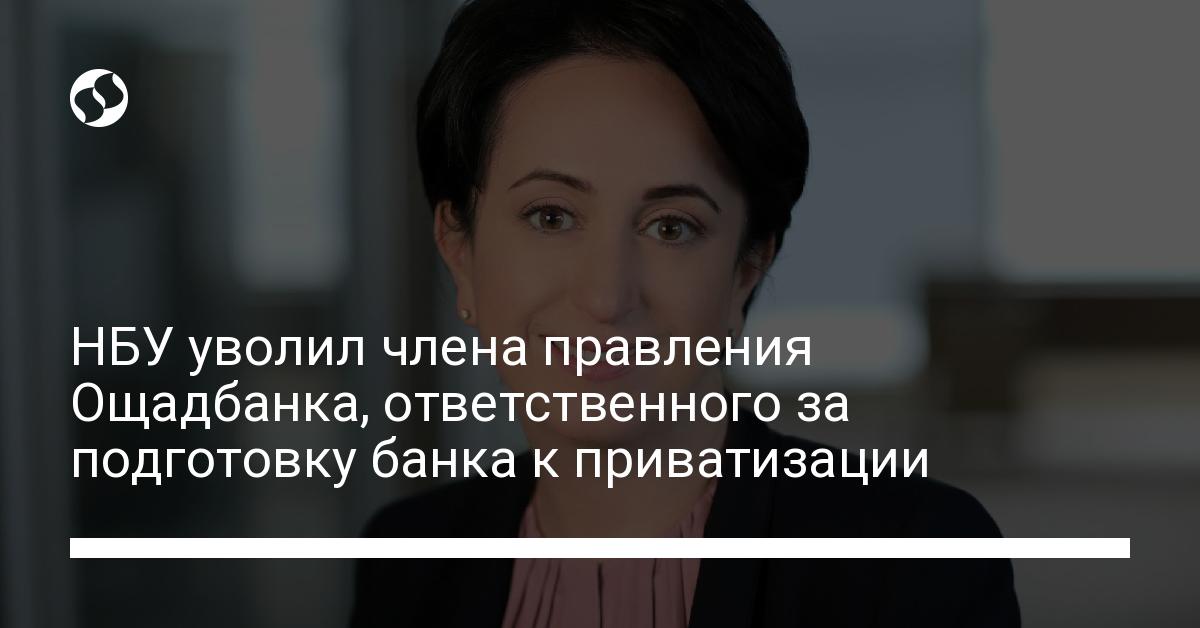 НБУ уволил члена правления Ощадбанка, ответственного за подготовку бан
