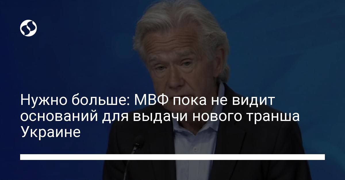 Нужно больше: МВФ пока не видит оснований для выдачи нового транша Укр
