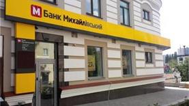 На дне: В Банке Михайловский закончились деньги