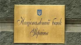 Опережая ожидания: НБУ снова снизил учетную ставку