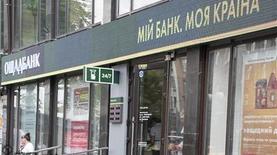 Убрать лишнее. Украинские банки сворачивают сети