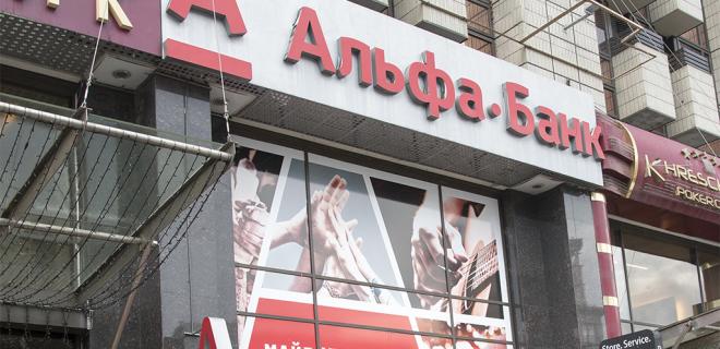 Акционер Альфа-Банка Украина погасил выпуск еврооблигаций