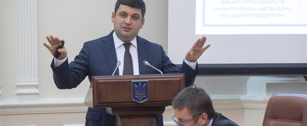 Гройсман назвал необходимый объем инвестиций в экономику Украины