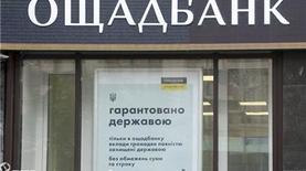 Ощадбанк взыскал 850 млн грн с акционера Укртелекома
