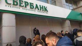 Украина может национализировать российские госбанки